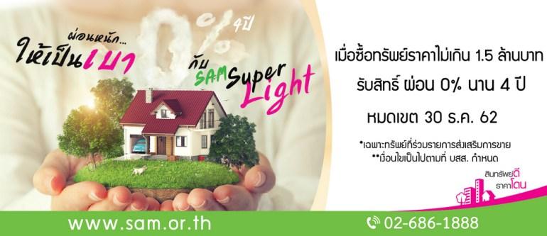 """SAM ปลดล็อค LTV ออกโปรใหม่ """"SAM Super Light"""" ผ่อนยาว 4 ปี ฟรีดอกเบี้ย สนองนโยบายรัฐช่วยคนมีรายได้น้อยมีบ้านเป็นของตัวเอง คาดกระตุ้นตลาดรายย่อยตื่นตัว 13 -"""