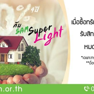 """SAM ปลดล็อค LTV ออกโปรใหม่ """"SAM Super Light"""" ผ่อนยาว 4 ปี ฟรีดอกเบี้ย สนองนโยบายรัฐช่วยคนมีรายได้น้อยมีบ้านเป็นของตัวเอง คาดกระตุ้นตลาดรายย่อยตื่นตัว 16 -"""