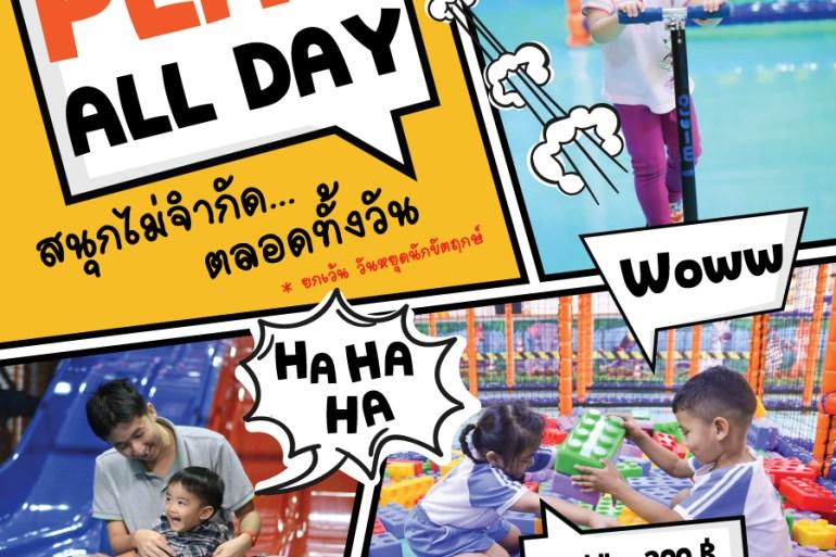 พาลูกเที่ยว Kizventure park ก.ค.เดือนนี้ พาน้องๆสนุกได้ทั้งวัน 29 - ข่าวประชาสัมพันธ์ - PR News