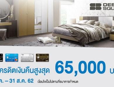 บัตรเครดิตทีเอ็มบี ชวนช้อปของแต่งบ้านพร้อมรับเงินคืนสูงสุด 65,000 บาท ที่ SB Design Square ทุกสาขา 15 -