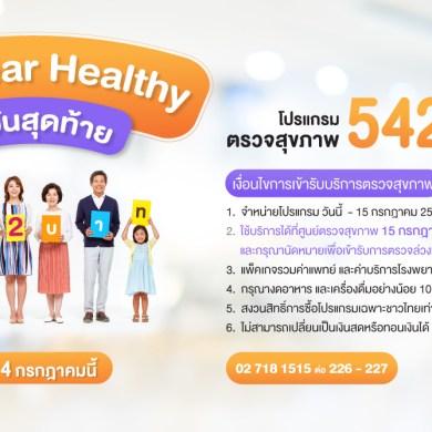 ตรวจสุขภาพ Mid Year healthy 542 บาท 15 -