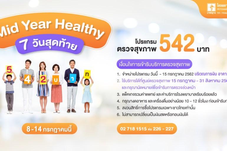 ตรวจสุขภาพ Mid Year healthy 542 บาท 18 - ข่าวประชาสัมพันธ์ - PR News