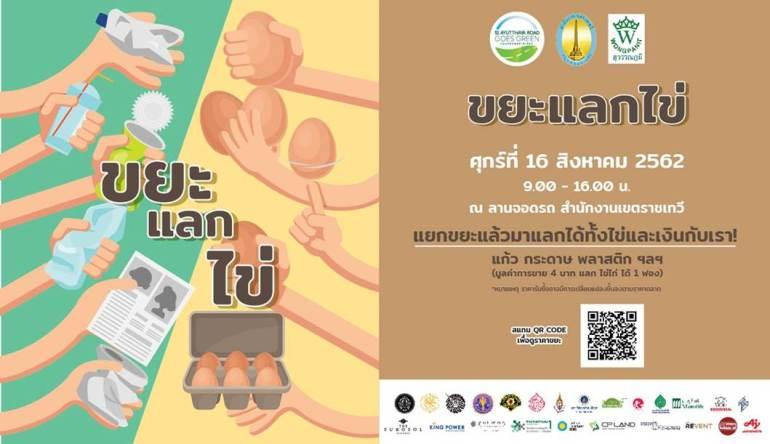 เครือข่าย Si Ayutthaya Road Goes Green ชวนเข้าร่วมโครงการขยะแลกไข่ 13 -