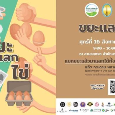 เครือข่าย Si Ayutthaya Road Goes Green ชวนเข้าร่วมโครงการขยะแลกไข่ 25 -