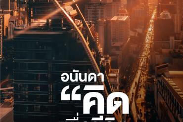"""อนันดาฯ """"คิด... เพื่อชีวิตคนเมือง"""" ตอกย้ำความเป็น Urban Living Solutions ตัวจริง 16 - The Cover"""