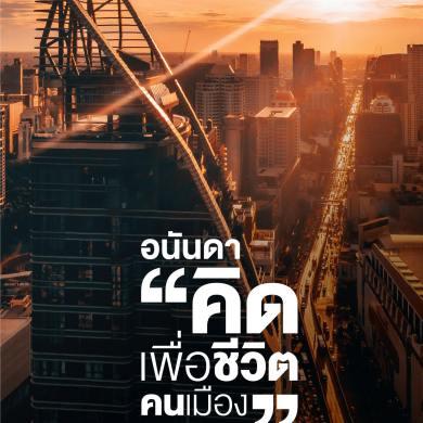 """อนันดาฯ """"คิด... เพื่อชีวิตคนเมือง"""" ตอกย้ำความเป็น Urban Living Solutions ตัวจริง 15 - Ananda"""