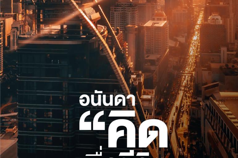 """อนันดาฯ """"คิด... เพื่อชีวิตคนเมือง"""" ตอกย้ำความเป็น Urban Living Solutions ตัวจริง 29 - LIVING"""