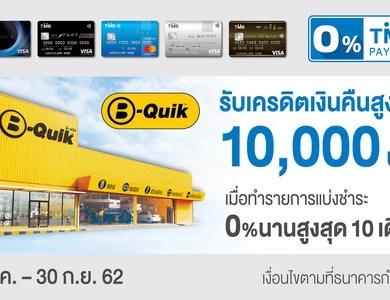 บัตรเครดิต TMB ร่วมกับ บีควิก มอบเครดิตเงินคืนสูงสุด 10,000 บาท เมื่อใช้บริการที่ บีควิกทุกสาขา 15 -
