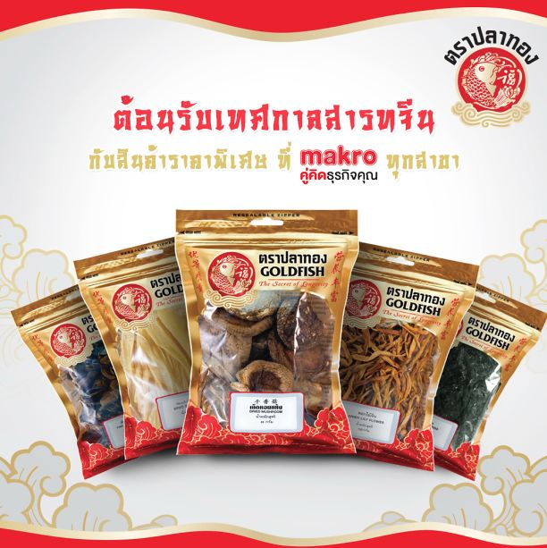 เครือเฮอริเทจ ต้อนรับเทศกาลสารทจีน ชวนคนไทยเชื้อสายจีนช้อปสินค้าตราปลาทองในราคาพิเศษ 13 -
