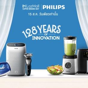 Philips Super Brand Day ฉลอง 128 ปีแห่งสุดยอดนวัตกรรม รับข้อเสนอสุดพิเศษ 15 สิงหาคมนี้ 15 -
