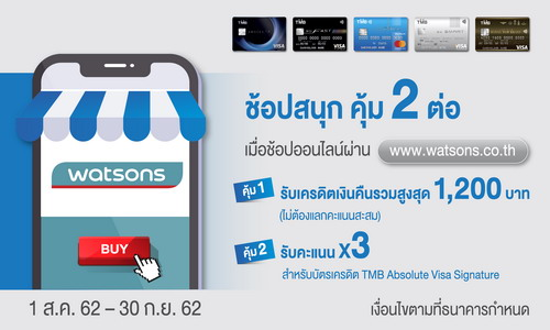 บัตรเครดิตทีเอ็มบี เอาใจนักช้อปออนไลน์ได้คุ้มถึง 2 ต่อ เมื่อช้อปที่ WWW.WATSONS.CO.TH 13 -