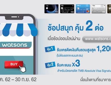 บัตรเครดิตทีเอ็มบี เอาใจนักช้อปออนไลน์ได้คุ้มถึง 2 ต่อ เมื่อช้อปที่ WWW.WATSONS.CO.TH 15 -