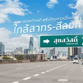 """สำรวจ """"สุขสวัสดิ์"""" ทำเลเยี่ยม ตอบโจทย์คนทำงานในเมืองสาทร-สีลม ที่อยากมี """"บ้าน"""" 25 - AP (Thailand) - เอพี (ไทยแลนด์)"""