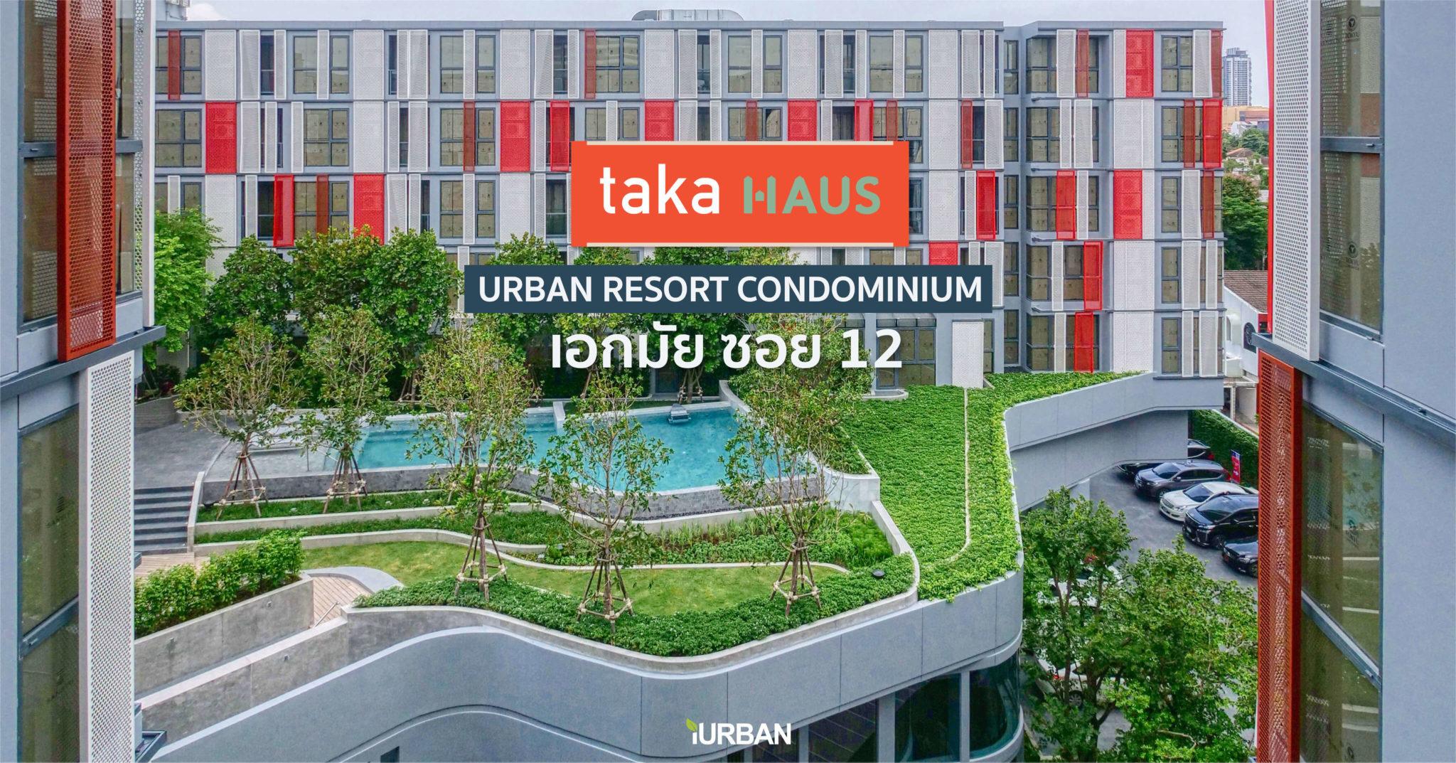 """""""ทากะ เฮาส์"""" (STAY UNIQUE, STAY DIVERSE) ตอบโจทย์การใช้ชีวิตที่ปรับเปลี่ยนได้ในแบบที่เป็นคุณ 13 - Condominium"""