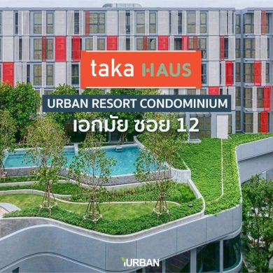 """""""ทากะ เฮาส์"""" (STAY UNIQUE, STAY DIVERSE) ตอบโจทย์การใช้ชีวิตที่ปรับเปลี่ยนได้ในแบบที่เป็นคุณ 15 - Condominium"""