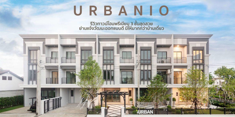 รีวิว URBANIO วิภาวดี-แจ้งวัฒนะ พรีเมียมทาวน์โฮม 3 ชั้นสุดสวย ใกล้สถานี Interchange เริ่ม 5.59 ล้าน จาก Ananda 13 - Premium
