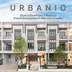 รีวิว URBANIO วิภาวดี-แจ้งวัฒนะ พรีเมียมทาวน์โฮม 3 ชั้นสุดสวย ใกล้สถานี Interchange เริ่ม 5.59 ล้าน จาก Ananda 24 - Premium