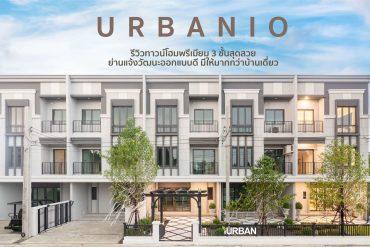 รีวิว URBANIO วิภาวดี-แจ้งวัฒนะ พรีเมียมทาวน์โฮม 3 ชั้นสุดสวย ใกล้สถานี Interchange เริ่ม 5.59 ล้าน จาก Ananda 6 - Premium