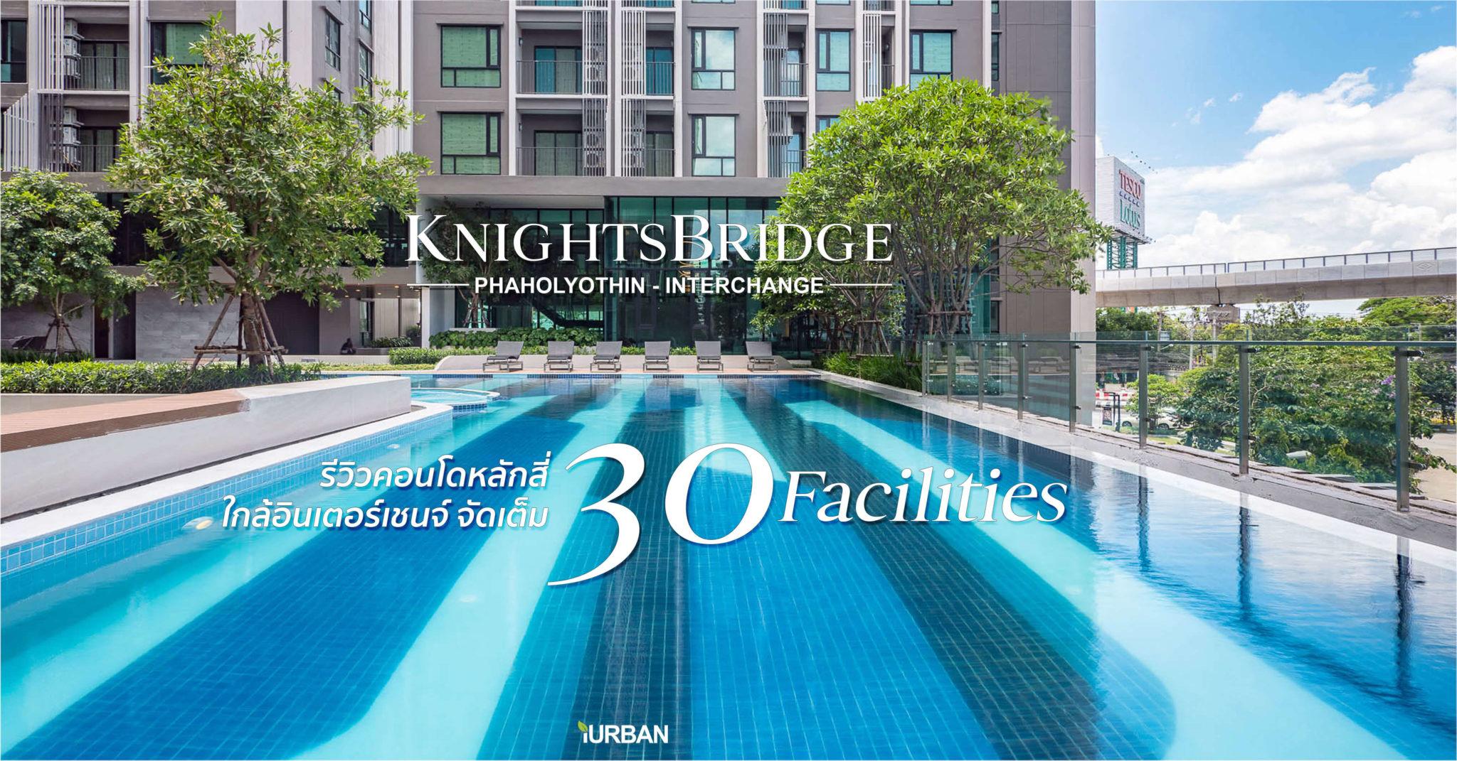 รีวิว KnightsBridge Phaholyothin Interchange คอนโดอินเตอร์เชนจ์ย่านหลักสี่ ฟรี Facility 30 รายการ 13 - Facility