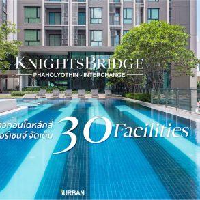 รีวิว KnightsBridge Phaholyothin Interchange คอนโดอินเตอร์เชนจ์ย่านหลักสี่ ฟรี Facility 30 รายการ 211 - Facility