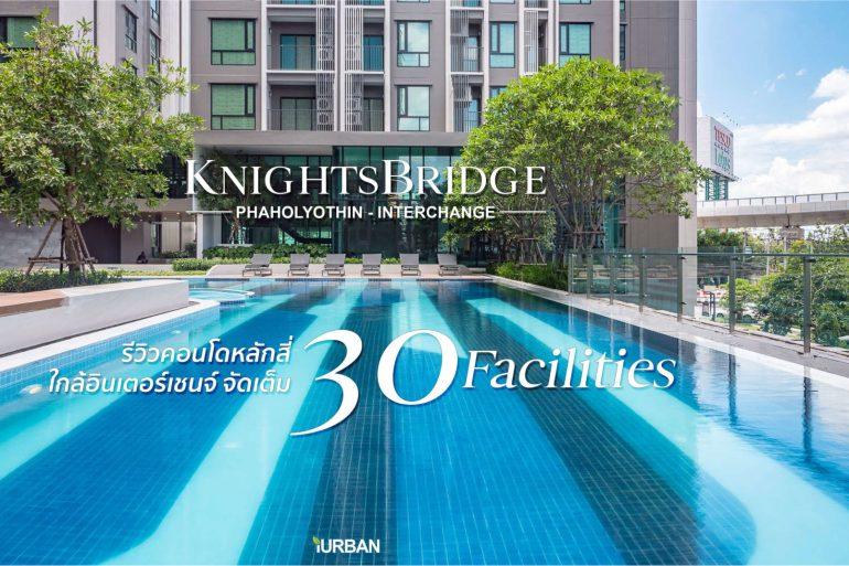รีวิว KnightsBridge Phaholyothin Interchange คอนโดอินเตอร์เชนจ์ย่านหลักสี่ ฟรี Facility 30 รายการ 23 - Premium