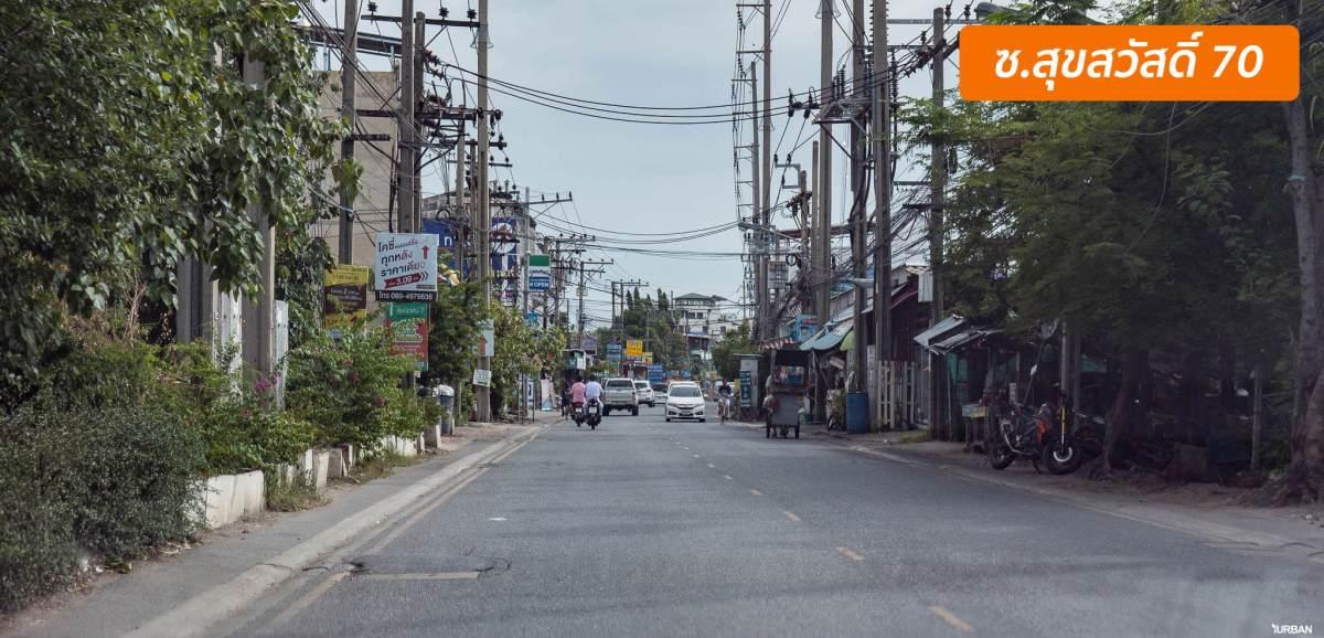 """สำรวจ """"สุขสวัสดิ์"""" ทำเลเยี่ยม ตอบโจทย์คนทำงานในเมืองสาทร-สีลม ที่อยากมี """"บ้าน"""" 18 - AP (Thailand) - เอพี (ไทยแลนด์)"""
