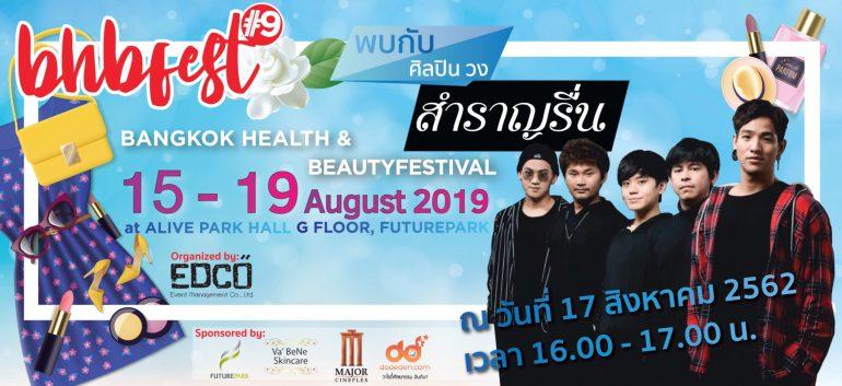 """สวย รวย ดี! งานนี้ต้องไม่พลาด """"Bangkok Health & Beauty Festivalครั้งที่9""""จบ! ครบในงานเดียว 13 -"""