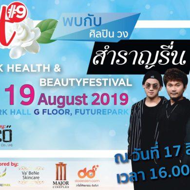 """สวย รวย ดี! งานนี้ต้องไม่พลาด """"Bangkok Health & Beauty Festivalครั้งที่9""""จบ! ครบในงานเดียว 15 -"""