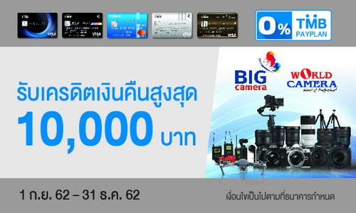 บัตรเครดิต TMB ให้คุณผ่อนกล้อง 0% พร้อมรับเครดิตเงินคืน สูงสุด 10,000 บาทที่ BIG Camera และ World Camera ทุกสาขาที่ร่วมรายการ 13 -