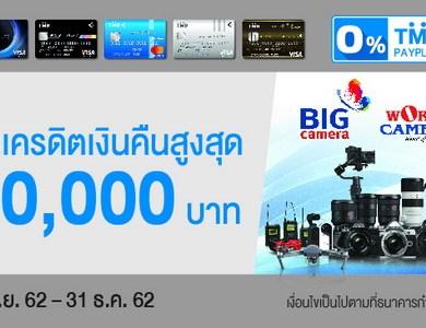 บัตรเครดิต TMB ให้คุณผ่อนกล้อง 0% พร้อมรับเครดิตเงินคืน สูงสุด 10,000 บาทที่ BIG Camera และ World Camera ทุกสาขาที่ร่วมรายการ 15 -