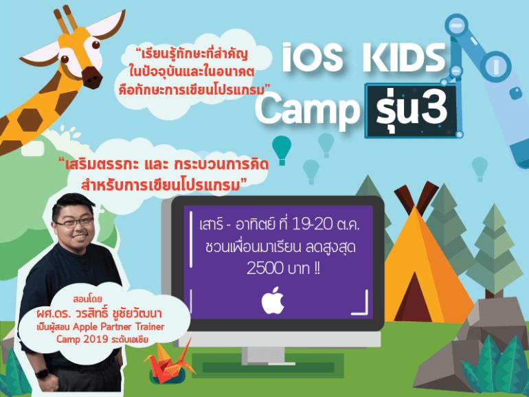 iOS Kids Camp เรียนการเขียนโปรแกรมสำหรับเด็ก 13 -