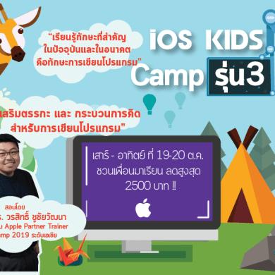 iOS Kids Camp เรียนการเขียนโปรแกรมสำหรับเด็ก 15 -