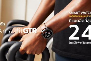 """Amazfit GTR : Smart Watch หน้าปัทม์จอ AMOLED """"วัดหัวใจบันทึกชีพจรและจำนวนก้าวตลอดเวลา"""" แบตอึดสุด 24 วัน! 1 - Big C (บิ๊กซี)"""