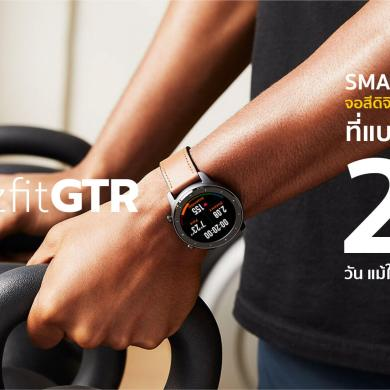 "Amazfit GTR : Smart Watch หน้าปัทม์จอ AMOLED ""วัดหัวใจบันทึกชีพจรและจำนวนก้าวตลอดเวลา"" แบตอึดสุด 24 วัน! 20 - Highlight"