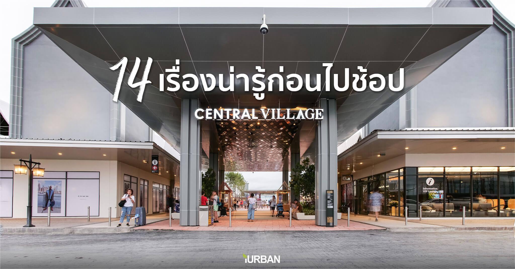 14 เรื่องของ Central Village โปรเจคใหม่ Luxury Outlet แห่งแรกของไทยที่คุณควรรู้ #พร้อมภาพวันเปิดตัว 13 - Central