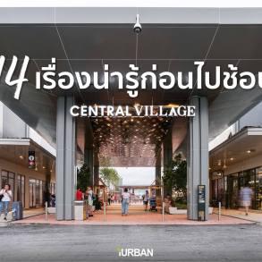 14 เรื่องของ Central Village โปรเจคใหม่ Luxury Outlet แห่งแรกของไทยที่คุณควรรู้ #พร้อมภาพวันเปิดตัว 38 - Central