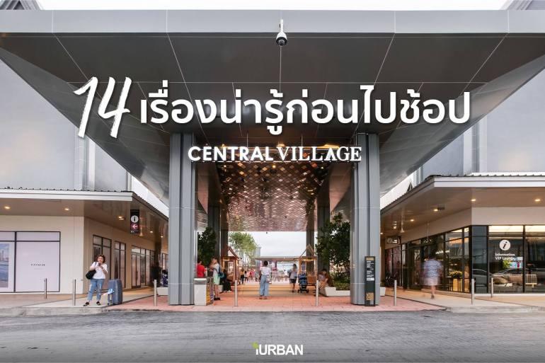 14 เรื่องของ Central Village โปรเจคใหม่ Luxury Outlet แห่งแรกของไทยที่คุณควรรู้ #พร้อมภาพวันเปิดตัว 13 - TRAVEL