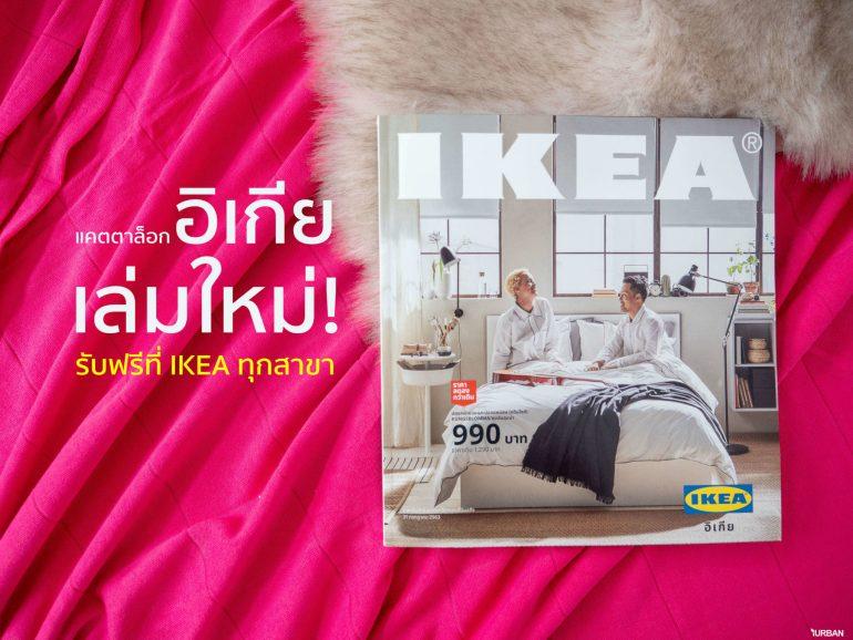 มาแล้ว! แคตตาล็อกอิเกียเล่มใหม่ รวมสูตรลัดจัดห้องนอนอย่างง่ายๆ เพื่อการพักผ่อนอย่างมีคุณภาพ 13 -