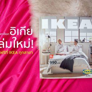 มาแล้ว! แคตตาล็อกอิเกียเล่มใหม่ รวมสูตรลัดจัดห้องนอนอย่างง่ายๆ เพื่อการพักผ่อนอย่างมีคุณภาพ 17 -