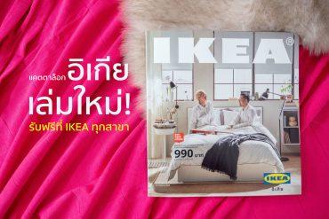 มาแล้ว! แคตตาล็อกอิเกียเล่มใหม่ รวมสูตรลัดจัดห้องนอนอย่างง่ายๆ เพื่อการพักผ่อนอย่างมีคุณภาพ 5 -