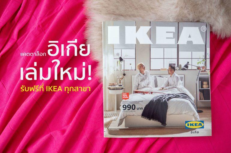 มาแล้ว! แคตตาล็อกอิเกียเล่มใหม่ รวมสูตรลัดจัดห้องนอนอย่างง่ายๆ เพื่อการพักผ่อนอย่างมีคุณภาพ 19 - LIVING