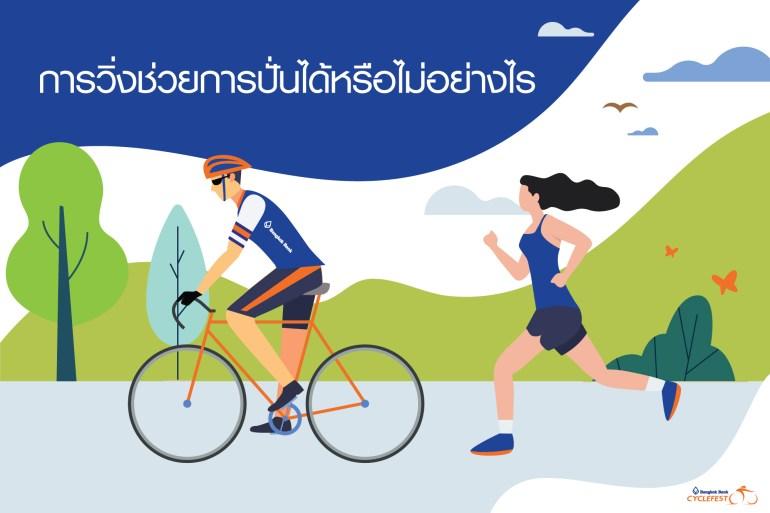 เคล็ดไม่ลับฟิตร่างกายแบบไหนเพื่อให้ปั่นจักรยานได้ดีขึ้น 13 -