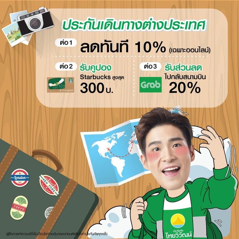 ประกันเดินทางไทยวิวัฒน์ จัดโปรฯ คุ้ม 3 ต่อ รับไฮซีซั่น 13 -