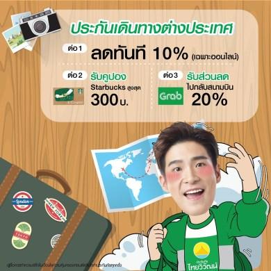 ประกันเดินทางไทยวิวัฒน์ จัดโปรฯ คุ้ม 3 ต่อ รับไฮซีซั่น 15 -
