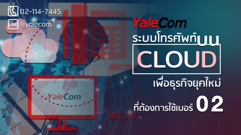 YaleCom ผู้ให้บริการระบบโทรศัพท์บน Cloud รองรับองค์กรยุคใหม่ ที่ต้องการใช้เบอร์ 02 13 -