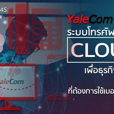 YaleCom ผู้ให้บริการระบบโทรศัพท์บน Cloud รองรับองค์กรยุคใหม่ ที่ต้องการใช้เบอร์ 02 14 -