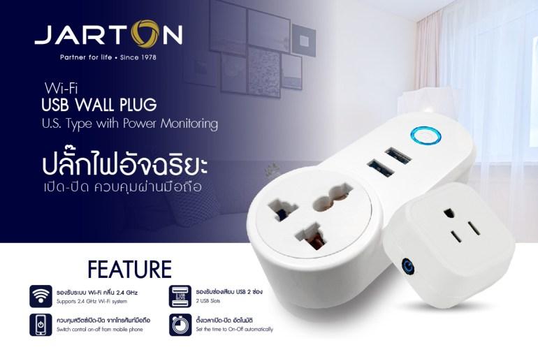 ปลั๊กไฟอัจฉริยะ ปลั๊กไฟสำหรับคนขี้ลืม!! JARTON Smart Plug WIFI ปลั๊กอัจฉริยะตั้งเวลา เปิด-ปิด ควบคุมผ่านมือถือ 13 -