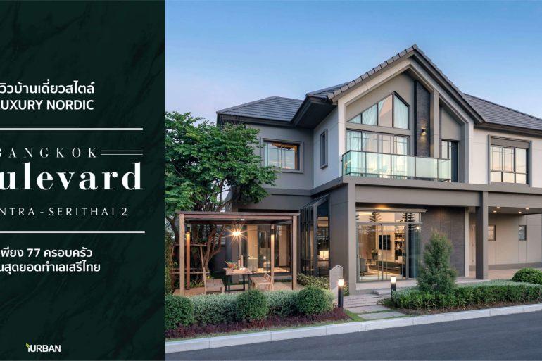 รีวิว บางกอก บูเลอวาร์ด รามอินทรา-เสรีไทย 2 <br>บ้านเดี่ยวสไตล์ Luxury Nordic เพียง 77 ครอบครัว</br> 18 - LIVING