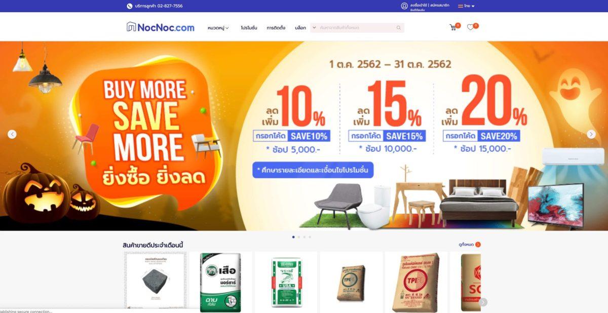 """15 แบรนด์ดัง """"วัสดุและของแต่งบ้าน"""" เล็งเห็นโอกาสบนโลกออนไลน์ ร่วมมือ NocNoc.com แหล่งรวมร้านค้าสำหรับคนรักบ้าน 29 - Marketplace"""