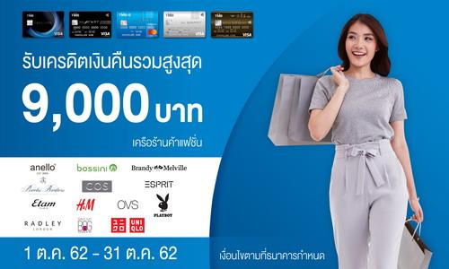 บัตรเครดิต TMB เอาใจคนรักแฟชั่นให้ช้อปปิ้งสินค้าแบรนด์ดัง รับเครดิตเงินคืนสูงสุด 9,000 บาท 13 -